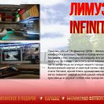 Infiniti QX56 description
