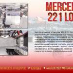 mercedes 221 long description